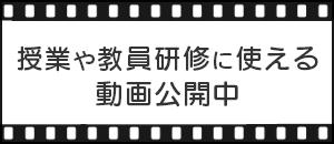 日本教育新聞動画版